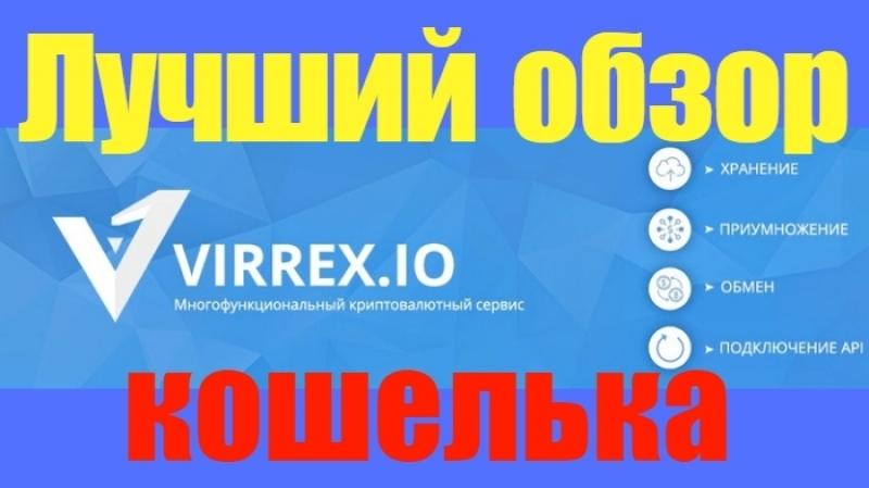 18.08. 2018 VIRREX.IO - лучший криптовалютный кошелёк - сервис