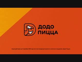 Ru — wave 8 — pizza pepperoni — tv video — 1920 × 1080 px — promo code 2803 — publish