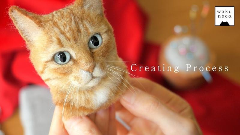 羊毛フェルトで猫を作る制作過程2 A process of making a cat with wool felt.