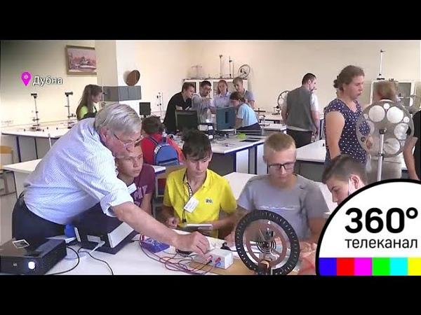 В Дубне заработала Летняя физико математическая школа