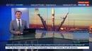 Новости на Россия 24 • Госкомиссия разрешила запуск Союза с космодрома Восточный