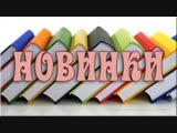 Новая книга Натальи Андреевой Гроzа