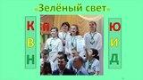 Команда КВН ЮИД Зелёный свет