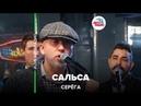Серёга (Полиграф Шарикоff) - Сальса (LIVE Авторадио)