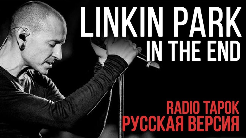 Linkin Park In The End Cover by Radio Tapok