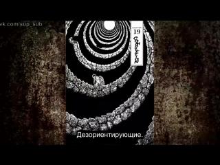 Junji ito - spiral into horror | дзюндзи ито - спираль в мир хоррора rus sub