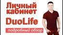 Личный кабинета партнера на сайте Duolife. Бэк-офис Дуолайф изнутри!