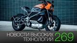 Новости высоких технологий #269: электрический Harley Davidson и гибкий смартфон Samsung