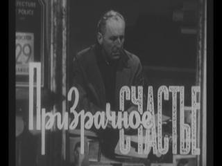 Призрачное счастье (Франция, 1958) Бурвиль, Мишель Морган, советский дубляж без вставок закадрового перевода