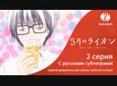 3 gatsu no Lion 2 серия фрагмент с русскими субтитрами