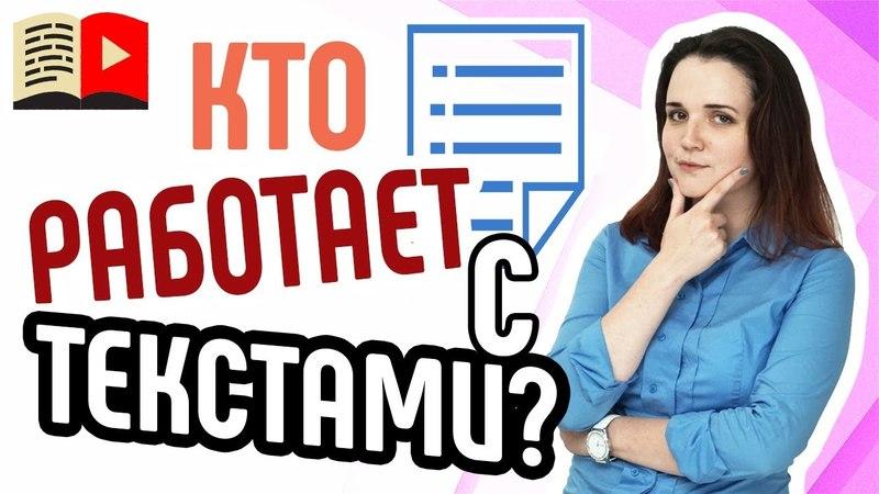 Кто такой копирайтер Рассказываем вам о том, кто занимается текстами в больших компаниях!