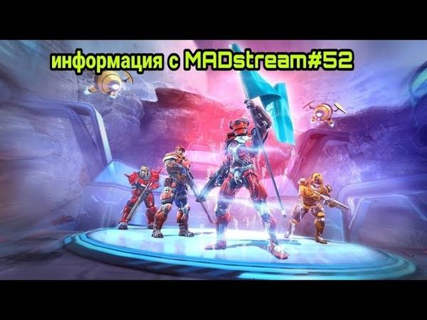 Информация с MADstream52