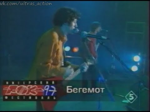 Begemot - Привычка / God Save the Queen (1997)