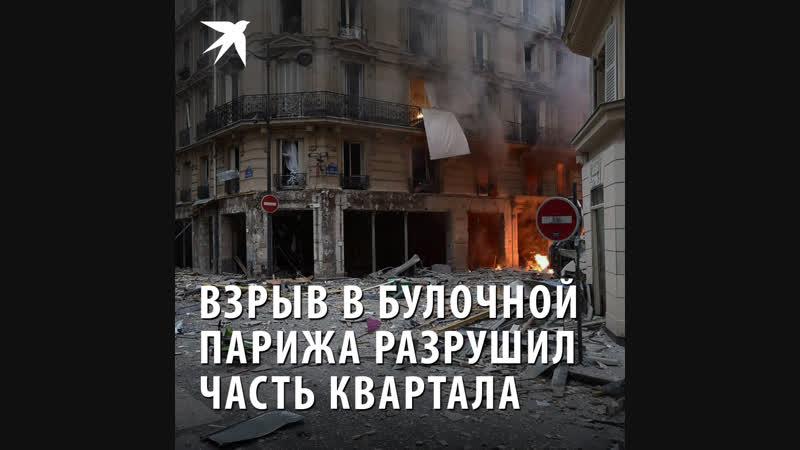 Взрыв в булочной Парижа разрушил часть квартала