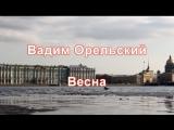 Вадим Орельский Весна