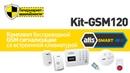 Видеообзор ATIS Kit GSM120 беспроводная сигнализация со встроенной клавиатурой комплект