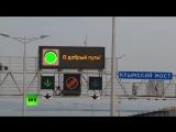 По Крымскому мосту открыли движение для легковых автомобилей