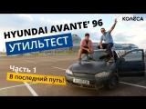 Тачка за 150К тенге, или Утильтур на Hyundai Avante 96. Часть 1  Kolesa.kz Inside