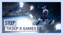 STEEP — Тизер «X Games»