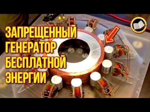 Бестопливный генератор джона серла своими руками 28