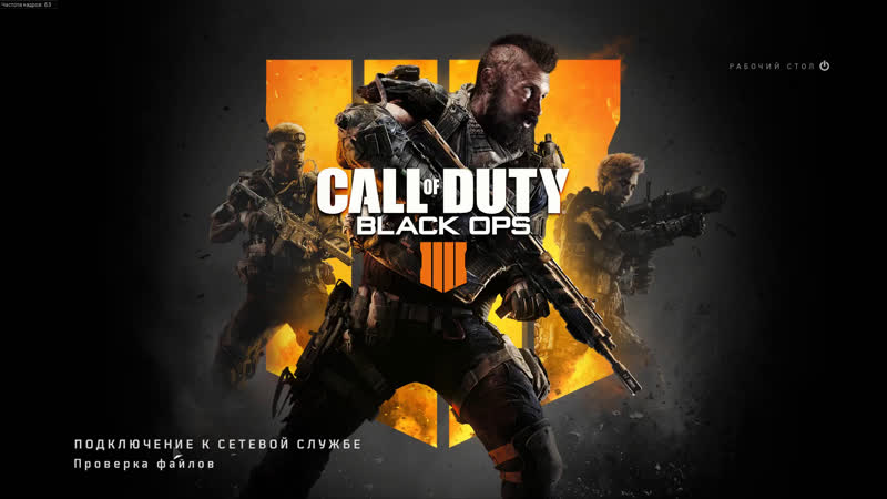 Пытаемся разбить кабинеты Black Ops 4