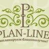 ПЛАН-Лайн – доступный family office