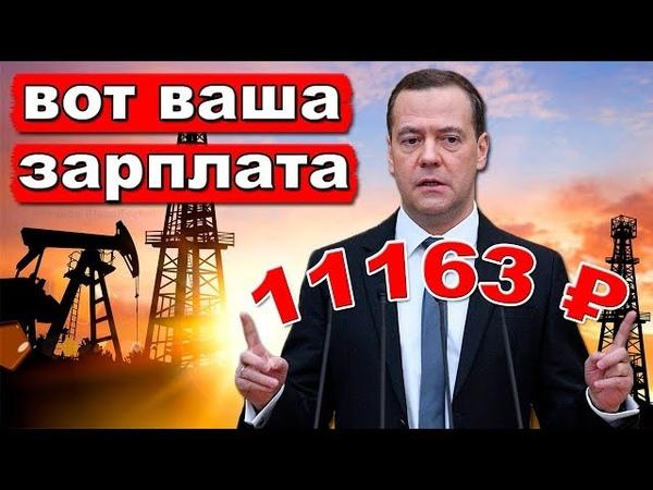 Медведев Денег на зарплаты нет Мы итак слишком много сделали Pravda GlazaRezhet
