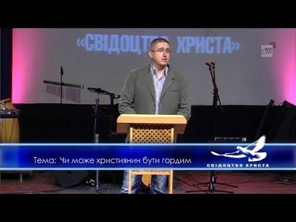 23 09 2018 Костишин Юрій Чи може християнин бути гордим