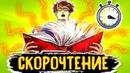 Скорочтение Питер Камп Книга за 6 минут