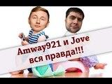 Amway921 и Jove - вся правда!!!