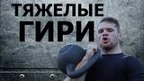 Как тренироваться с тяжелыми гирями? Тренировка на массу на улице. Гиревой фитнес и воркаут.