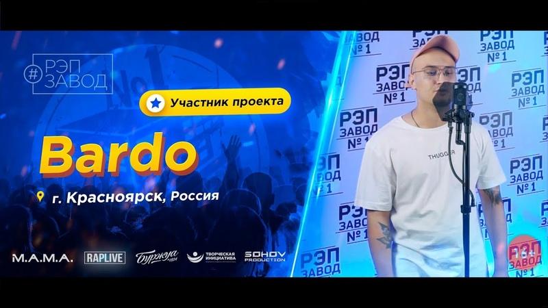 Рэп Завод [LIVE] Bardo (588-й выпуск 4-й сезон). 22 года. Город Красноярск, Россия.