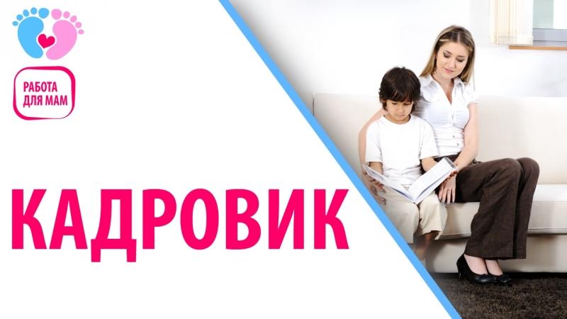 Кадровик. Всё о профессии кадровика в нашем видеоролике - профессия подойдёт маме в декрете