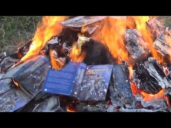 Почему кришнаит-проповедник сжигает своё священное писание этой религии - Бхагавад-гиту Виктор Савельев(Вайшнава Прана дас).