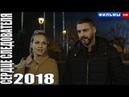 Новая премьера 2018 только появилась! СЕРДЦЕ СЛЕДОВАТЕЛЯ Русские мелодрамы 2018, новинки 2018