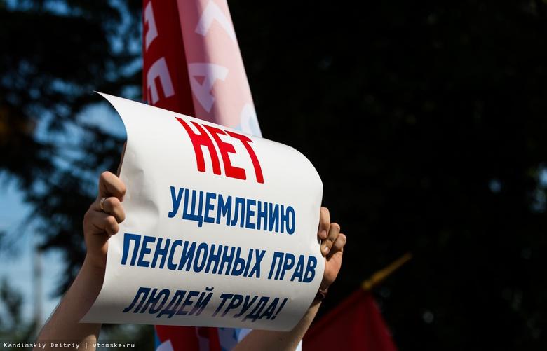 Власти Томска не согласовали штабу Навального акцию против пенсионной реформы