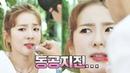대형사고 친 비아이 B I 산다라박 Sandara Park 립메이크업 대참사♨ 미미샵 MIMISHOP 20회