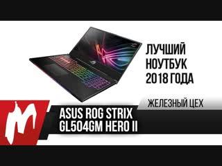 Самый продуманный ноутбук 2018 года — ASUS Strix ROG GL504GM Hero II — ЖЦ — Игромания