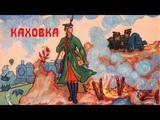 Песня о Каховке (1958). Артур Эйзен 1958. Сlip. Custom