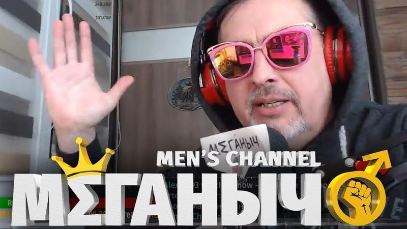 🅼🅴🅶🅰🅽🆈🅲🅷 show   18.11.2018   мужской онлайн курс в прямом эфире