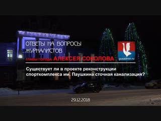 Конференция_2018_Существует ли в проекте реконструкции спорткомплекса им. Паушкина сточная канализация