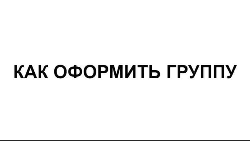 2 КАК ОФОРМИТЬ ГРУППУ 2