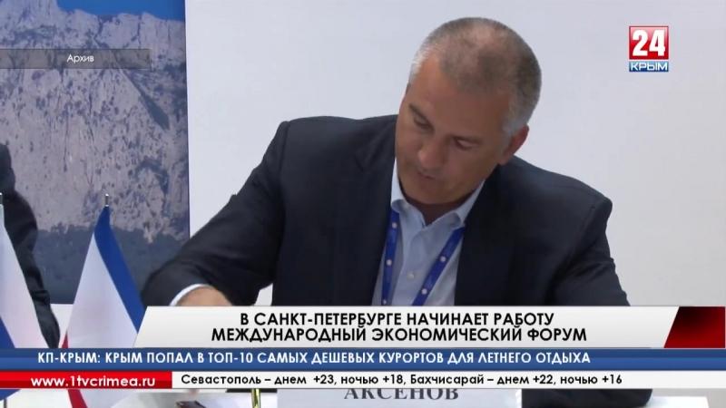 В Санкт-Петербурге сегодня начинает работу международный экономический форум. В этом году в нём примут участие около 15 тысяч че