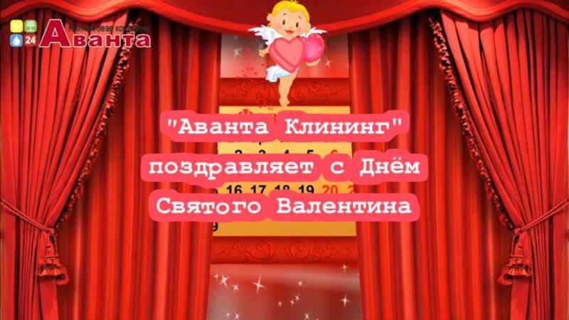 Аванта Клининг поздравляет с Днём Святого Валентина
