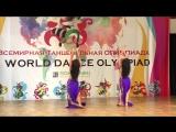 Чемпионат Мира 2 место Терехова Анастасия и Юлия Яньшина