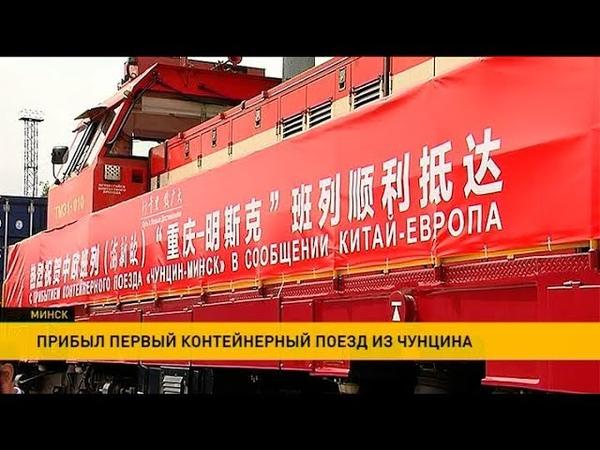 Беларусь и Китай открыли грузовые железнодорожные перевозки по маршруту Чунцин Минск