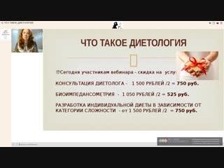 Вебинар 18 ноября 18 скидки