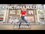 Jah Khalib feat. Роман Бестселлер - До Луны | Кристина Мазэре | Школа танцев Alexis Dance Studio