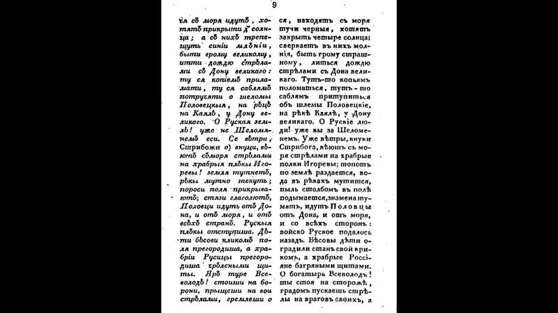 Великий Князь Святославъ Киевский дожил до глубокой старостиВ левом столбике оригинал летописи.