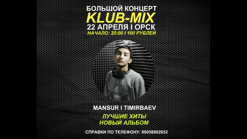 Mansur l TImirbaev Приглашение На Концерт 22 Апреля Клуб MIX